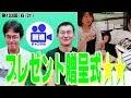 前進チャンネル第103回「中核ヘルメットプレゼント贈呈式」第2950号(6月22日付)
