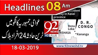 News Headlines | 8:00 AM | 18 March 2019 | 92NewsHD