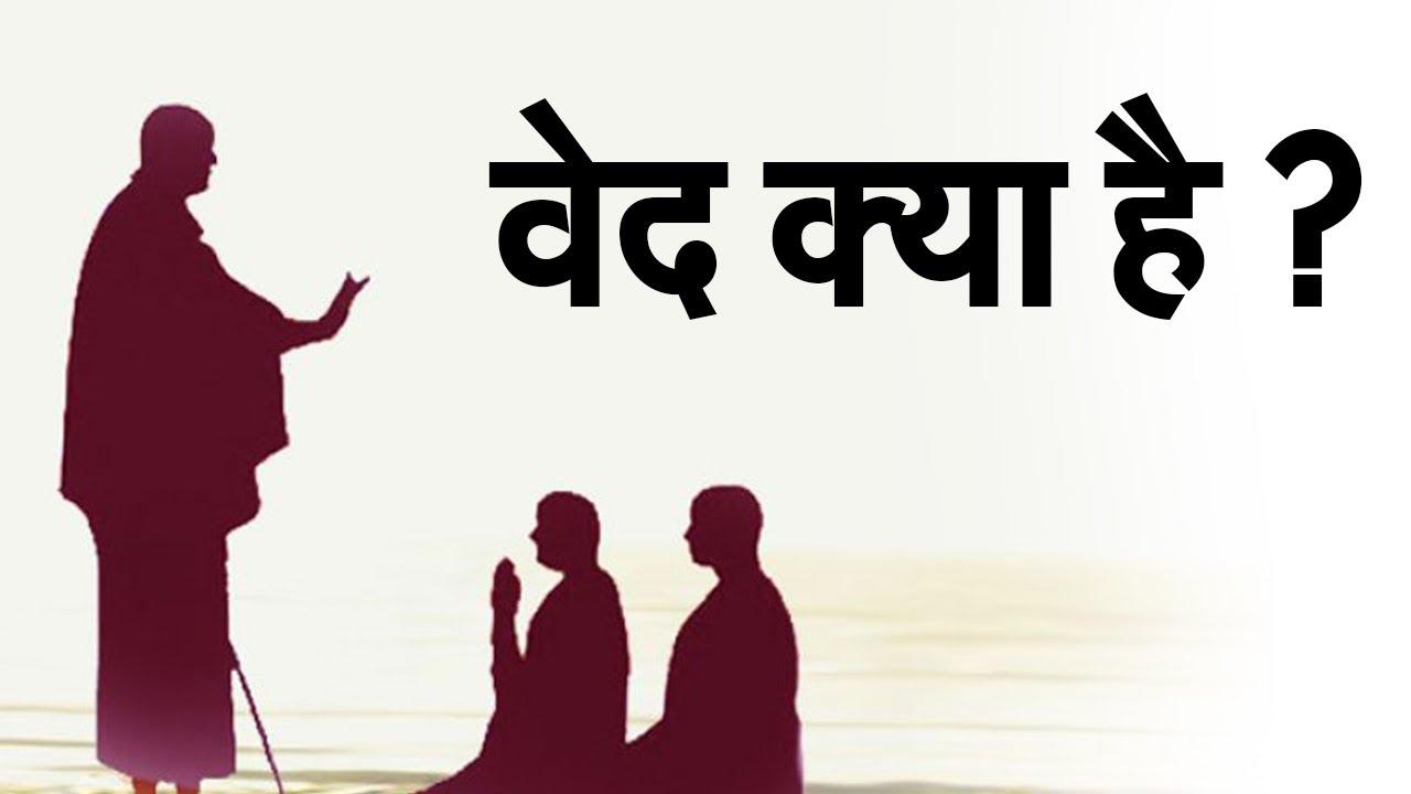 वेद क्या है  ? II What are Veda ? II What's inside Vedas ?  II Religion World