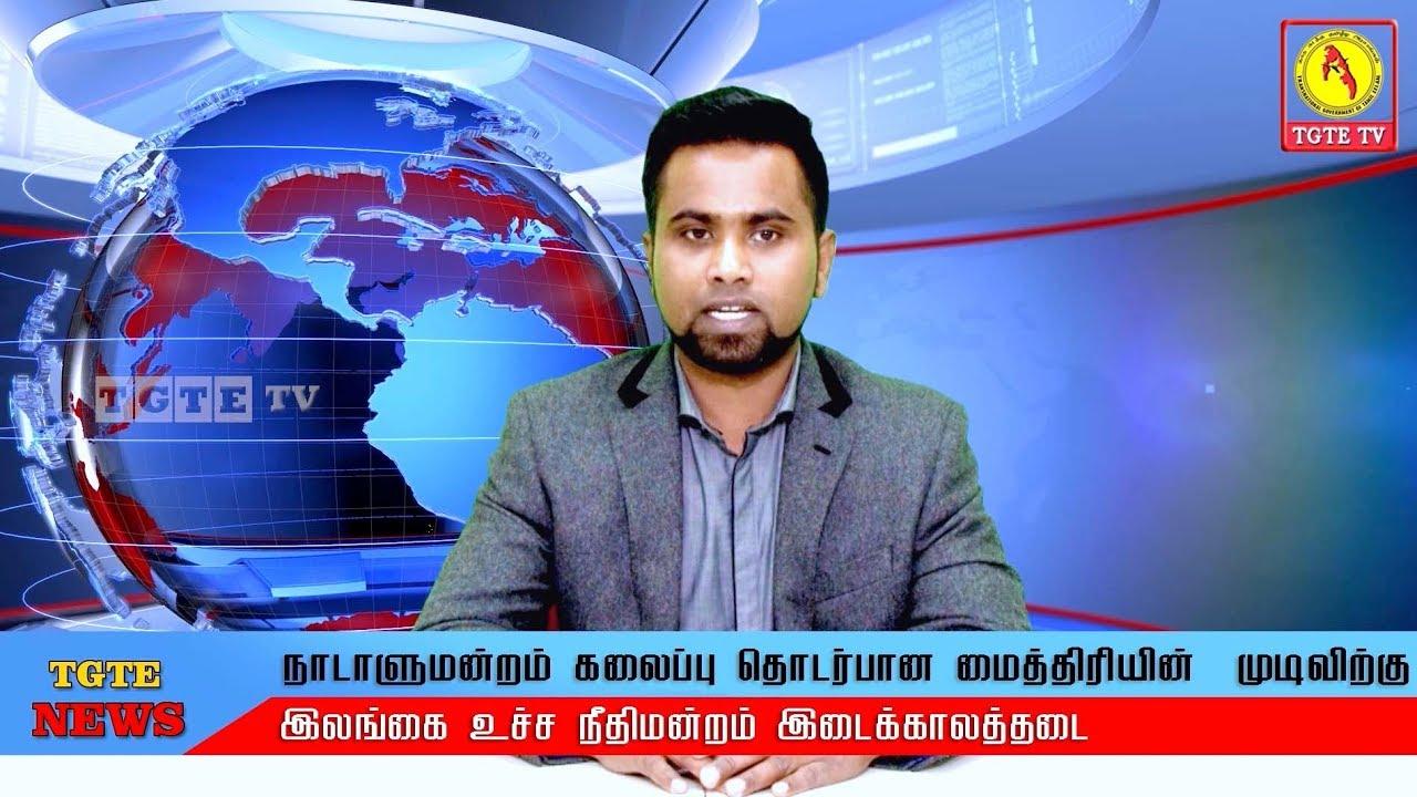 19.11.2018 - TGTE NEWS 10 | செய்திகள் | நாடுகடந்த தமிழீழ அரசாங்கம் | TGTE.TV