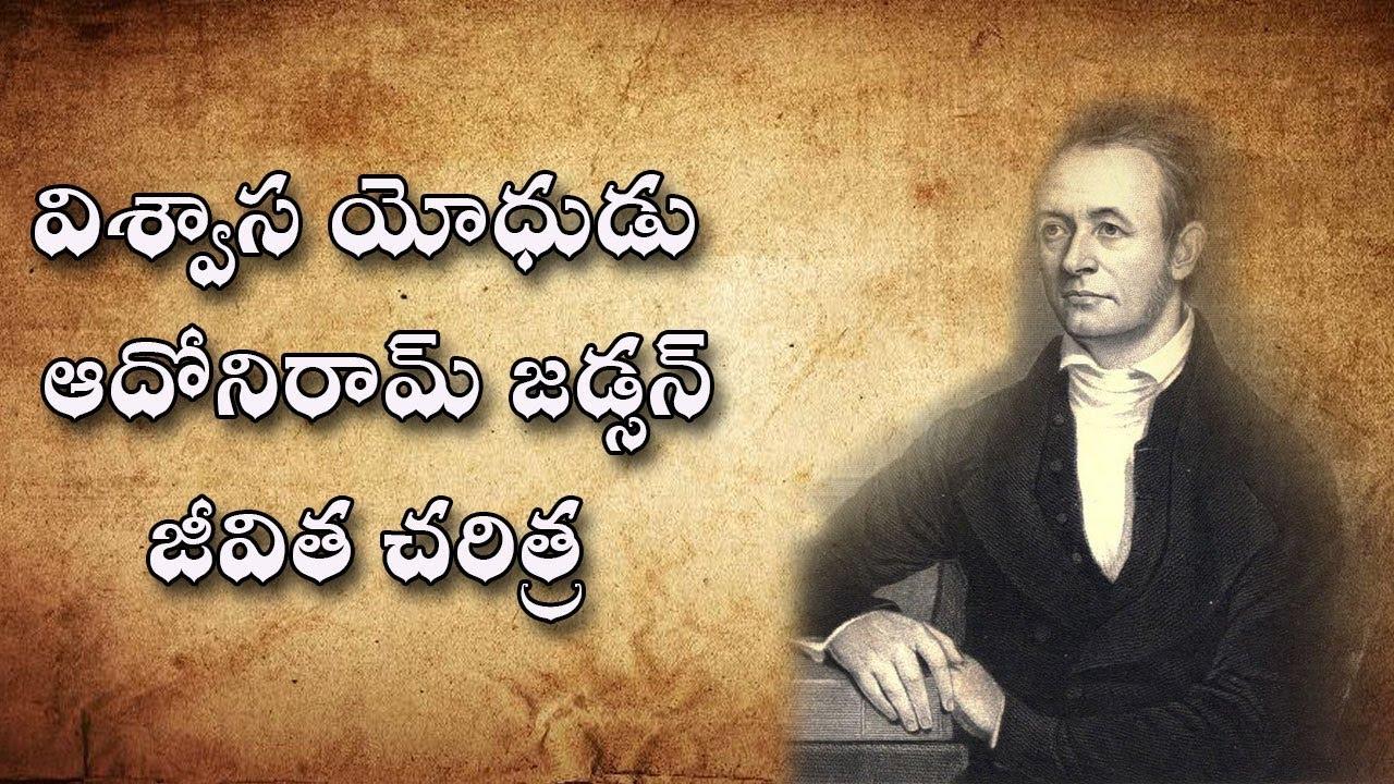 Jesus Christ Telugu Latest adhoniram jadson Life History | Telugu Christian Movies