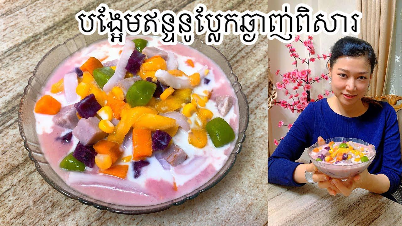 បង្អែមឥន្ទនូប្លែកឆ្ងាញ់ពិសារ-Ep 61-How to make a delicious rainbow dessert - khmer recipe by somnang
