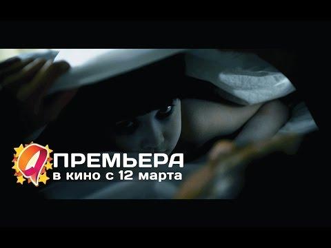 Проклятие: Начало конца (2015) HD трейлер | премьера 12 марта