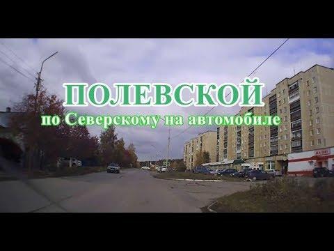 Полевской | По Северскому на автомобиле