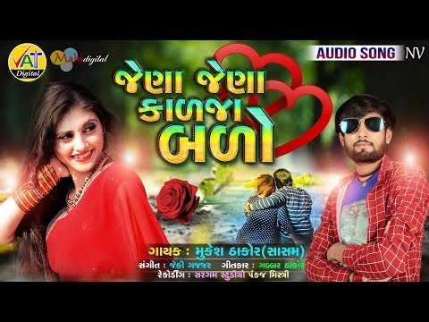 Jena Jena Kalja Bale | Mukesh Thakor New Song | Gabbar Thakor New Gujarati Love Song 2019