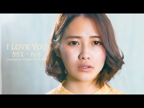 【女性が歌う】I LOVE YOU / クリス・ハート(Covered By コバソロ & 有華)