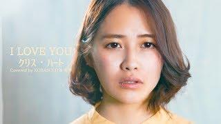【女性が歌う】I LOVE YOU / クリス・ハート(Covered by コバソロ & 有華) you 検索動画 28