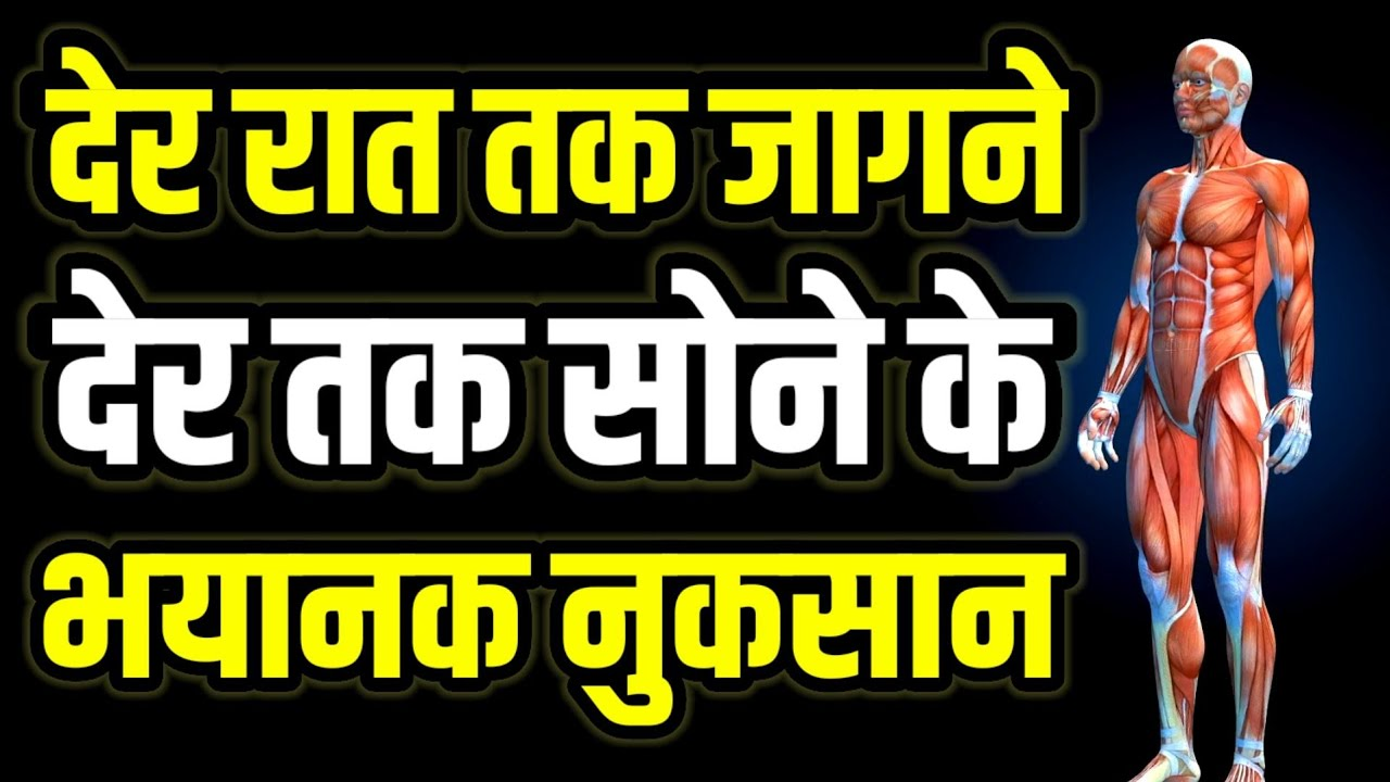 देर रात तक जागने के नुकसान Sleep Early Wakeup Early Motivational speech Hindi video New Life