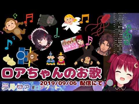 【Virtual to LIVE 出演決定おめでとう】ロアちゃんのお歌