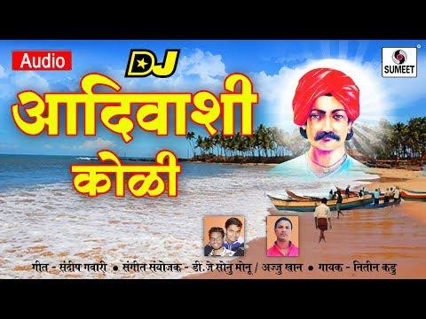 Adiwasi Koli - Marathi Lokgeet - Sumeet Music