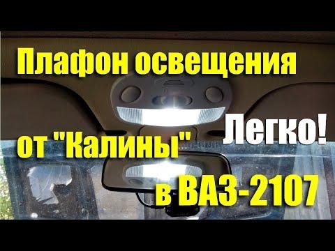 """Плафон освещения салона от """"Калины"""" в ВАЗ-2107"""