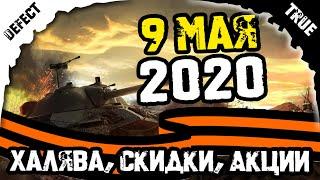 Что ждёт на 9 МАЯ 2020 Wot Blitz ХАЛЯВА СКИДКИ АКЦИИ