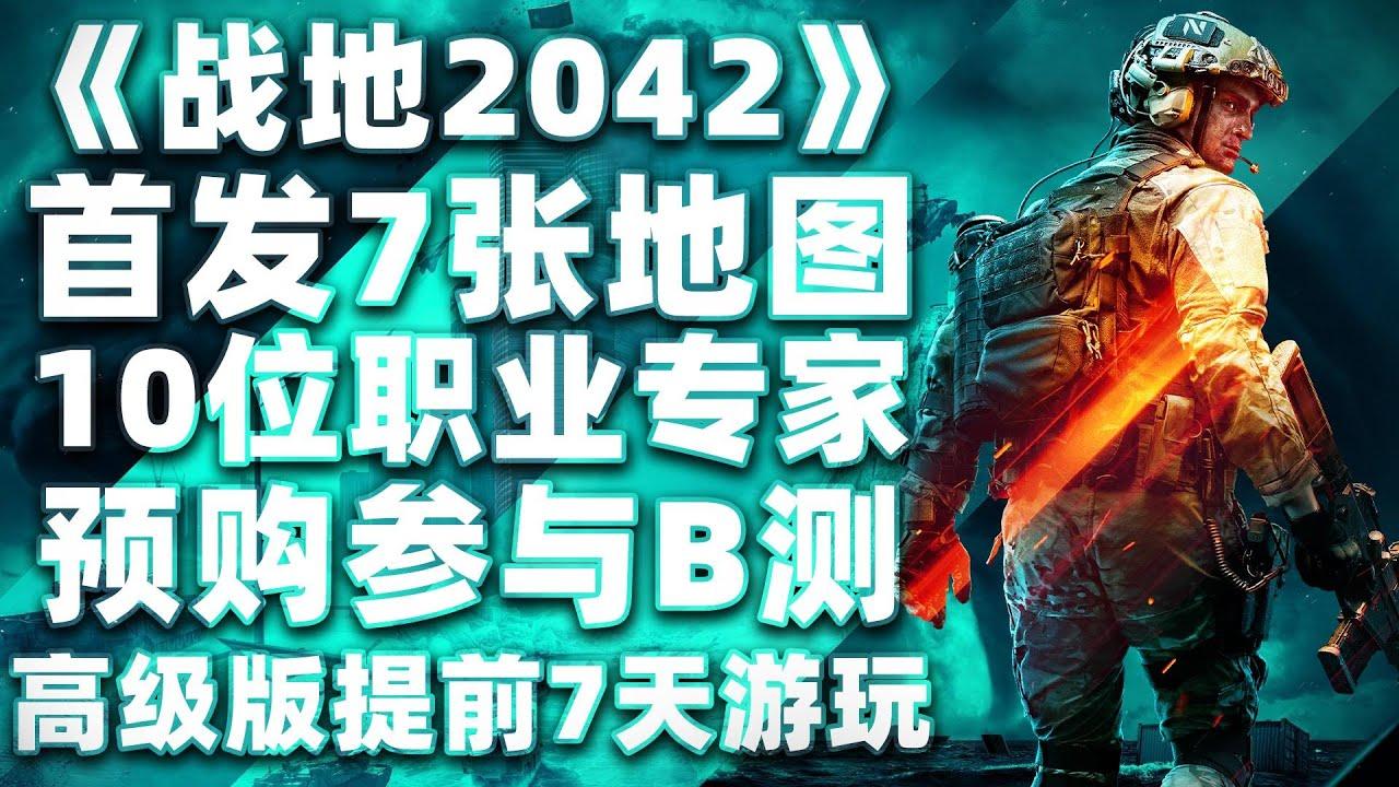 《戰地2042》未來外掛先行?遊戲購買指南及首發全消息細節匯總「游戲指南針」