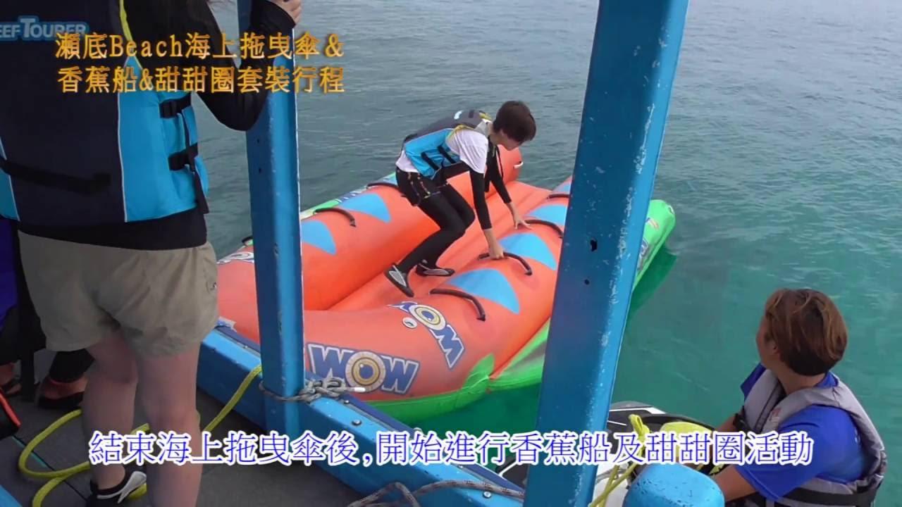 沖繩 【北部瀨底島出發】瀬底Beach海上拖曳傘&水上活動三選二套裝行程