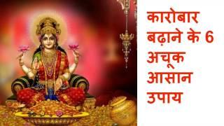 कारोबार बढ़ाने के अचूक आसान उपायहिंदी karobar vridhil upay in hindi