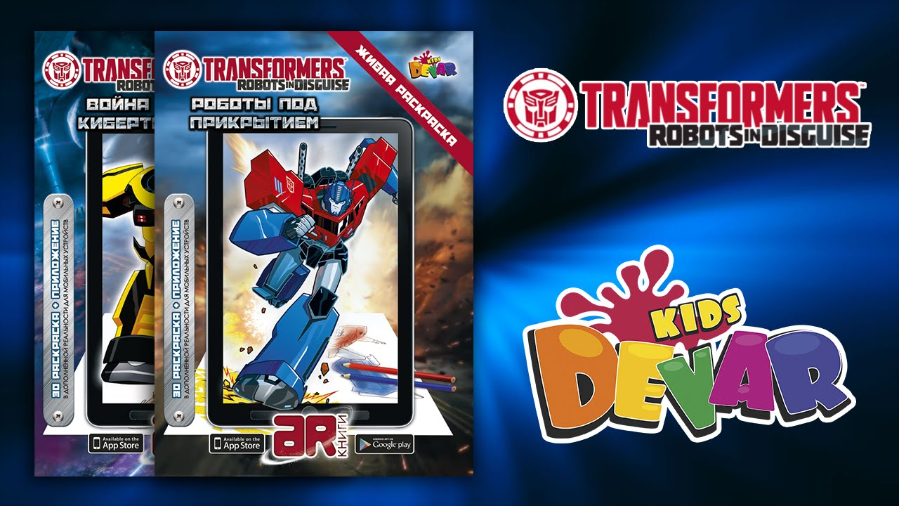 transformers robots in disguise augmented reality coloring books