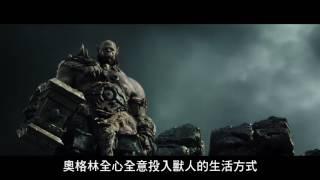【魔獸:崛起】奧格林-6月8日 IMAX 3D同步震撼登場