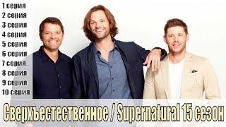 Сверхъестественное / Supernatural 15 сезон 1,2,3,4,5,6,7,8,9,10 серия [сюжет, анонс]