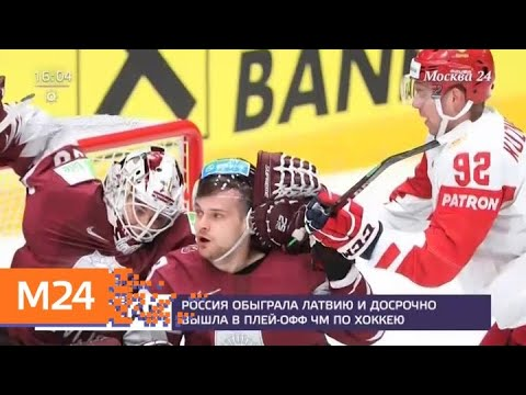 Россия обыграла Латвию и досрочно вышла в плей-офф ЧМ по хоккею - Москва 24