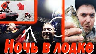 Ночь в ЛОДКЕ спасли РЫБАКА из ВОДЫ ШИКАРНАЯ рыбалка Рецепт ШУЛЮМА