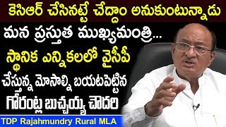 Gorantla Butchaiah Chowdary Reveals YSRCP Party Scams In Local Body Elections | TDP Allegations