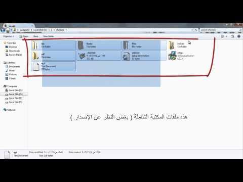 تحميل كتاب صحيح مسلم pdf كامل المكتبة الوقفية