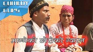 माग्ने को छोरो को न्वारन  Nepali Comedy Clip || Magne Buda Dhurmus