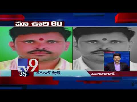 Maa Oori 60 : Top News From Telugu States - TV9