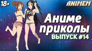 Аниме приколы под музыку | Anime Crack | Смешные моменты аниме | Анкорд жжёт | Аниме музыка #14