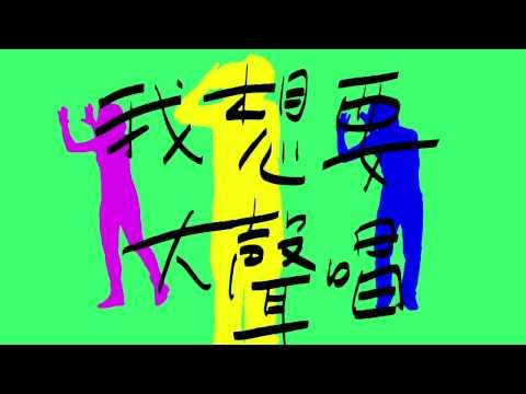 蘇打綠 sodagreen - 【控制狂】