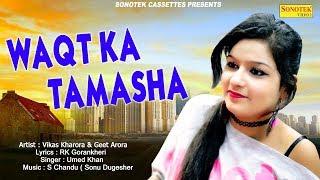 Waqt Ka Tamasha    Geet Arora & Vikas Kharora    Umed Khan    Latest Haryanvi Songs Haryanavi 2018