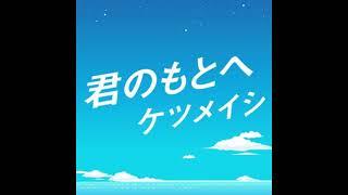 One Piece World Seeker - Kimi No Moto E 君のもとへ(Japan Opening Full ver.)