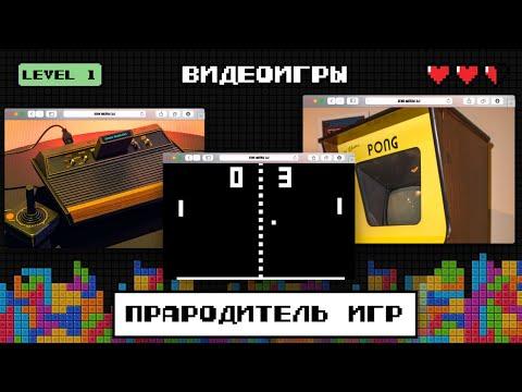 «Эпик файлы» + Сыендук. История видеоигр: от Pong до The Legend Of Zelda