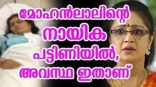 മോഹൻലാലിന്റെ നായിക പട്ടിണിയിൽ,അവസ്ഥ ഇതാണ് | Mohanlal actress asking for chance