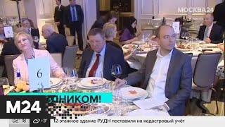 Журналистов поздравили с Днем рождения российской печати - Москва 24