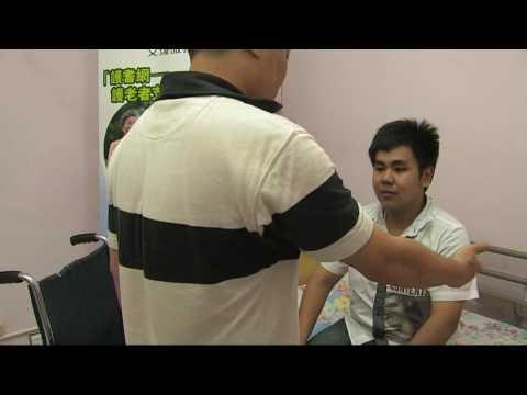 SAGE 2009 扶抱技巧:單人扶抱長者由床過輪椅