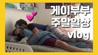 (eng sub) 6년차 게이커플의 어느 주말 vlog **얄미움 주의** / korean gay couple vlog