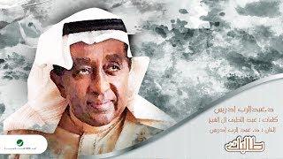 AbdulRabb Idriss … Talbak | عبد الرب ادريس … طالبك