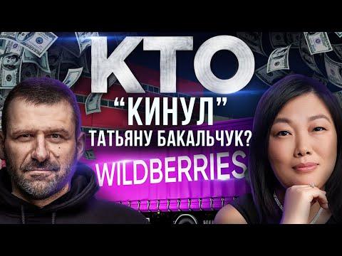 Правда о WILDBERRIES. Как Татьяна Бакальчук заработала 10 миллиардов долларов? Кто обманул Бакальчук