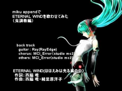 ETERNAL WIND~ほほえみは光る風...
