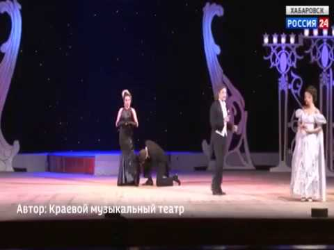 "VestiKhabarovsk ""Афиша"" - Хабаровский Музыкальный: ""Сильва"""
