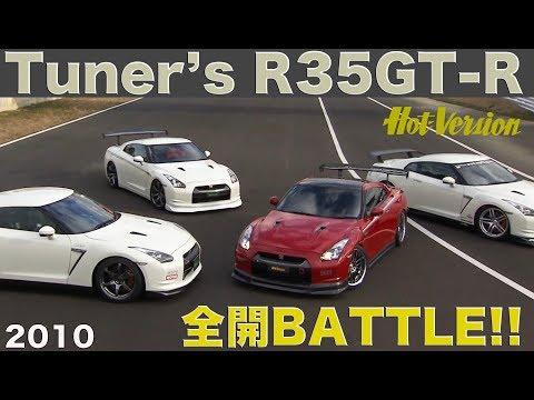 チューンドR35 GT-R 全開バトル!!【Best MOTORing】2010