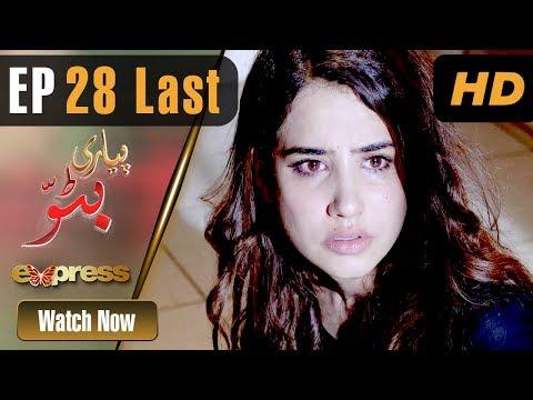 Pakistani Drama   Piyari Bittu - Last Episode 28   Express Entertainment Dramas   Sania Saeed, Atiqa