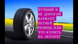 ЛУЧШИЙ ВАРИАНТ ЛЕТНЕЙ РЕЗИНЫ ЗА НЕВЫСОКУЮ СТОИМОСТЬ!!!