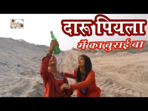 Kajal Anokha के अबतक का सबसे दर्द भरा गीत◄दारू पियाला में क्या बुराई बा◄Aaryan Gupta, Kajal Anokha