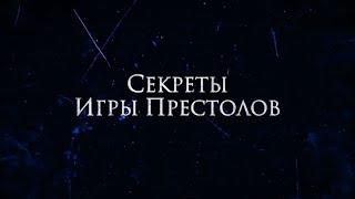 Как Снимали Сериал Игра Престолов до 6 сезона