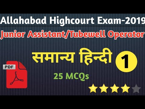 allahabad-highcourt||सामान्य-हिन्दी-25mcqs||allahabad-hc-junior-assistant|tubewell-operator-hindi