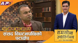 Dr.Bhimarjun Acharya को भविष्यवाणीः ओली हटाएपछि मात्र चुनाव गरिनेछ | Tamasoma Jyotirgamaya | AP1HD
