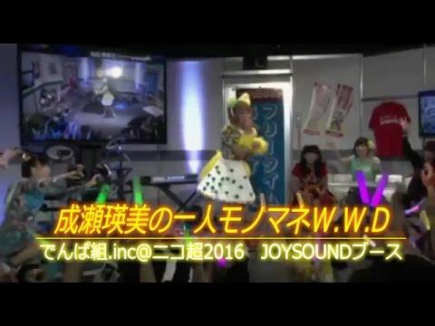成瀬瑛美の一人モノマネW.W.D【でんぱ組.inc】ニコニコ超会議2016