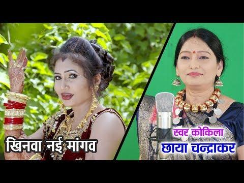 Khinva Nai Mangav Me Ha - खिनवा नई मांगव मे हा - Chhaya Chandrakar & Mithlesh Sahu - CG Song